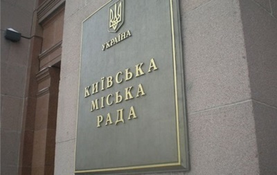 В здании Киевсовета нашли предмет, похожий на бомбу