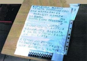 Газета Сегодня опубликовала записки предполагаемых организаторов взрывов в крупных украинских городах