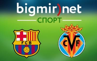 Барселона - Вильярреал 3:2 Онлайн трансляция матча чемпионата Испании