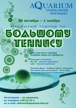 Открытый теннисный турнир \ Аквариум. Осень-2009\