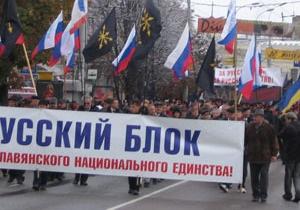 Завтра в ряде городов Украины пройдут Русские марши