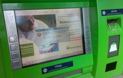В Севастополе арестовали 94 банкомата Приватбанка