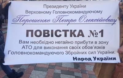 Под Радой митингующие принесли  повестку  Порошенко