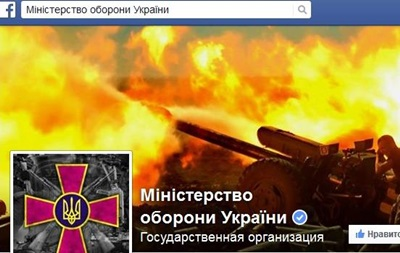 Минобороны убрало из соцсети шутку о сепаратисте