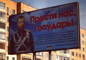 В Луганске появились билборды с российским императором Николаем II