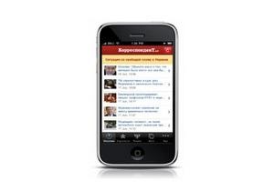 Корреспондент.net запустил собственное приложение для iPhone