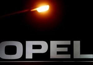 GM закроет два завода Opel в Европе