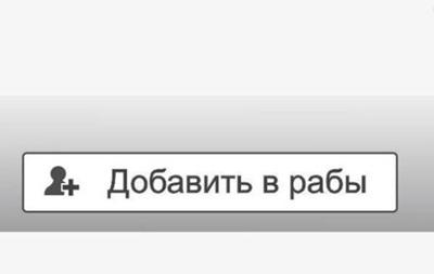 В России для детсада заказали  восемь тонн свежемороженных рабов