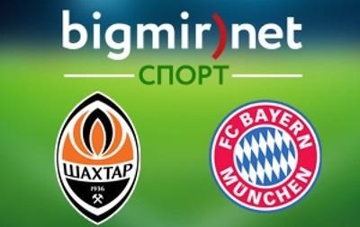 Шахтер - Бавария 0:0 Онлайн трансляция матча Лиги чемпионов