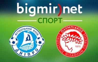 Днепр - Олимпиакос 2:0 Онлайн трансляция матча 1/16 финала Лиги Европы