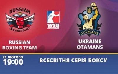 Команда России - Украинские атаманы: Онлайн трансляция вечера бокса