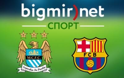 Манчестер Сити - Барселона 1:2 Онлайн трансляция матча Лиги чемпионов