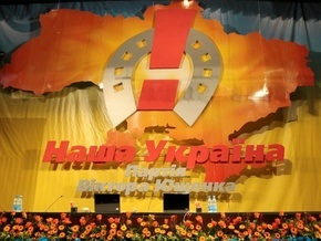 VII съезд НСНУ начался с молитвы Отче наш