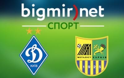 Динамо Киев - Металлист 3:0 Онлайн трансляция матча чемпионата Украины