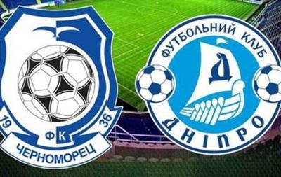Матч Кубка Украины Черноморец – Днепр не состоится 4 марта