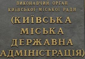СМИ: В киевской мэрии готовятся к волне увольнений