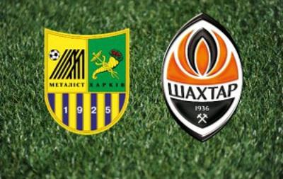 Металлист - Шахтер 2:2 Онлайн трансляция матча чемпионата Украины