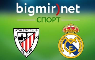 Атлетик - Реал Мадрид 1:0 Онлайн трансляция матча чемпионата Испании