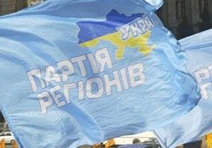 Партию регионов обвиняют в проведении  фестиваля тяжелых наркотиков  - СМИ