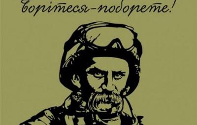 В Украине стартовал радиомарафон  Шевченко мобилизует