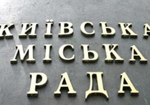 Киевсовет решил ликвидировать районные советы в столице