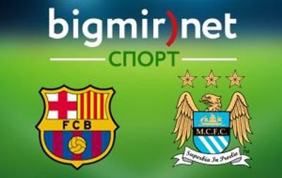 Барселона - Манчестер Сити 1:0 Онлайн трансляция матча 1/8 финала Лиги чемпионов