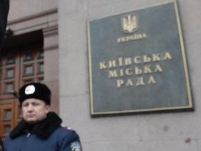 Киевсовет принял бюджет столицы на 2009 год