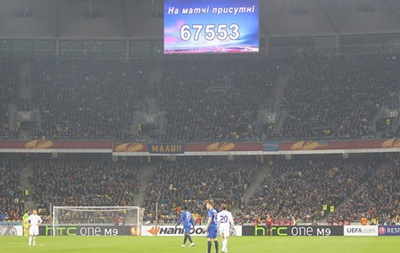 Киевские болельщики установили рекорд посещаемости в Лиге Европы