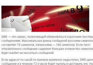 Крупнейшие российские мобильные операторы начнут рассылать рекламу совместно