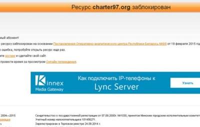 В Беларуси вновь заблокированы оппозиционные сайты