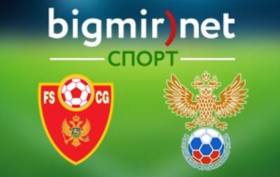 Черногория - Россия 0:0 Онлайн трансляция матча отбора на Евро-2016