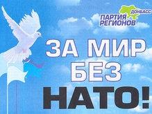 ПР: В Украине появятся террористические гнезда НАТО