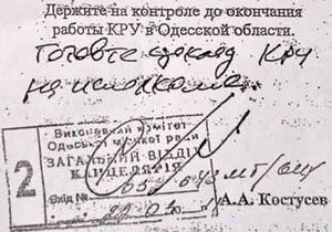 Местные СМИ уличили мэра Одессы в грамматических ошибках