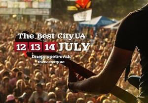 Сегодня в Днепропетровске стартует фестиваль The Best City UA