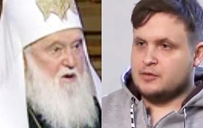 Пранкер заявил, что разыграл главу УПЦ КП Филарета