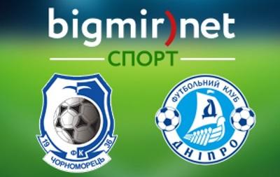 Черноморец - Днепр 0:4 Онлайн трансляция матча 1/4 финала Кубка Украины
