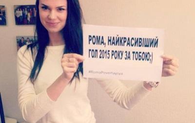 Флеш-моб для Романа: Как журналисты поддержали травмированного Зозулю