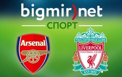 Арсенал - Ливерпуль 4:1 Онлайн трансляция матча чемпионата Англии