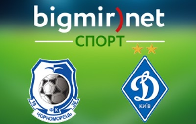 Черноморец - Динамо Киев 0:2 Онлайн трансляция матча чемпионата Украины
