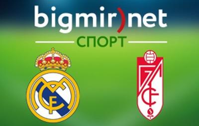 Реал Мадрид - Гранада 9:1 Онлайн трансляция матча