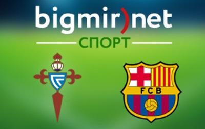 Сельта - Барселона 0:1 Онлайн трансляция матча чемпионата Испании