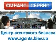 Центр агентского бизнеса «Финанс-сервис» запускает партнёрскую программу