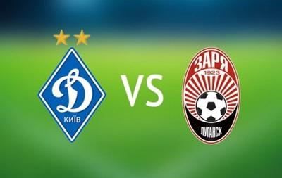 Динамо Киев - Заря 2:0 Онлайн трансляция матча 1/4 финала Кубка Украины