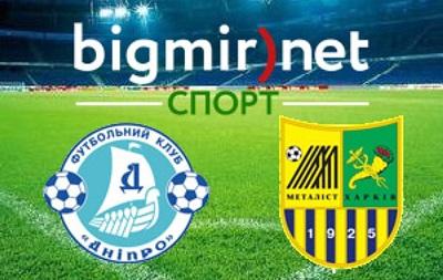 Днепр - Металлист 0:0 Онлайн трансляция матча чемпионата Украины