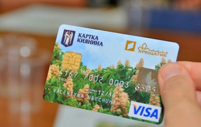 Владельцам  карточек киевлянина  предоставили скидки в театры и музеи
