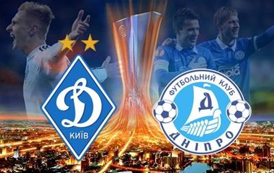 Сегодня Динамо и Днепр стартуют в 1/4 финала Лиги Европы