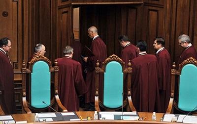 КСУ отложил слушания по закону о люстрации