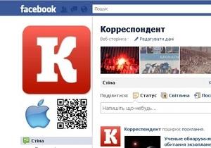 Страница Корреспондент.net стала самой обсуждаемой среди украинских брендов в Facebook