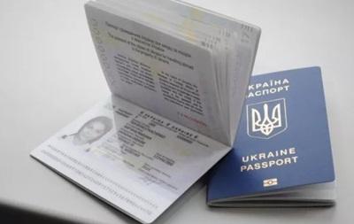 Определено место Украины в рейтинге самых влиятельных паспортов мира