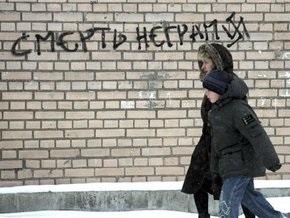 В России со второй попытки признали лозунг  Убивай хача  ксенофобским